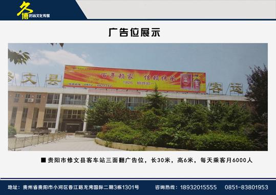 修文县客车站三面翻广告
